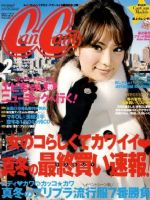 CanCam Magazine [Japan] (February 2008)