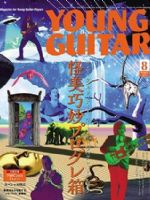 Young Guitar Magazine [Japan] (August 2017)