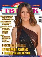 TV Park Magazine [Russia] (January 2013)