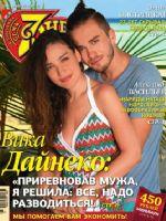 7 Dnej Magazine [Russia] (10 August 2016)