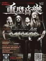 Painkiller Magazine [China] (October 2014)