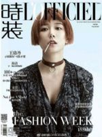 L'Officiel Magazine [China] (May 2017)
