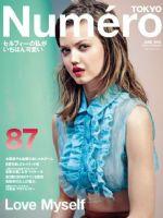 Numero Magazine [Japan] (June 2015)