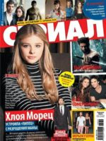 Serial Magazine [Ukraine] (31 July 2013)