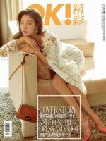 OK! Magazine [China] (12 February 2016)