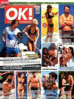 OK! Magazine [Greece] (16 August 2017)