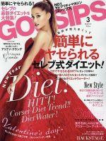 Gossips Magazine [Japan] (March 2016)