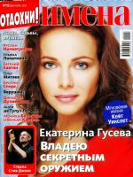 Names Magazine [Russia] (December 2011)