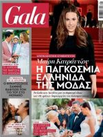 Gala Magazine [Greece] (23 September 2018)
