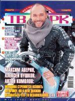 TV Park Magazine [Russia] (7 March 2011)