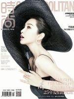 Cosmopolitan Magazine [China] (June 2018)