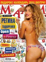 Maxim Magazine [Russia] (February 2016)