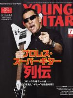 Young Guitar Magazine [Japan] (July 2018)