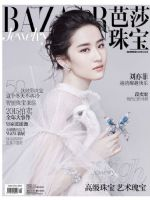 Harper's Bazaar Jewellery Magazine [China] (December 2015)