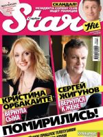 Star Hits Magazine [Russia] (26 October 2009)