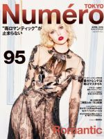 Numero Magazine [Japan] (April 2016)