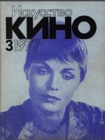 Iskusstvo Kino Magazine [Soviet Union] (March 1977)