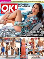 OK! Magazine [Greece] (8 July 2020)