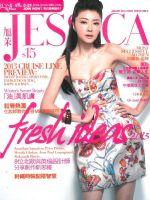 Jessica Magazine [Hong Kong] (January 2013)