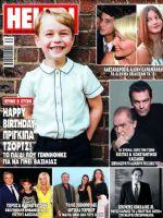 Hello! Magazine [Greece] (25 July 2018)