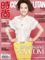 Cosmopolitan Magazine [China] (May 2011)
