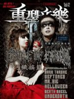 Painkiller Magazine [China] (June 2011)