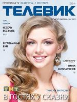 Televik Magazine [Russia] (26 August 2013)