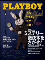 Playboy Magazine [Japan] (January 2008)