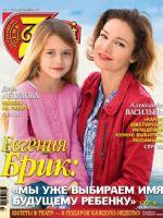 7 Dnej Magazine [Russia] (13 February 2017)