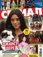 Serial Magazine [Ukraine] (7 August 2013)
