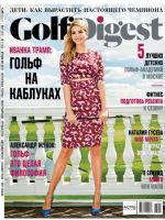 Golf Digest Magazine [Russia] (March 2017)