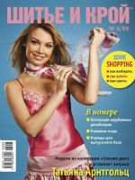 OTHER Magazine [Russia] (4 June 2006)