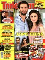 Tiletheatis Magazine [Greece] (30 January 2016)