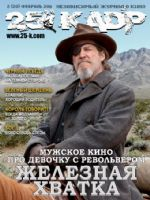 25 Kadr Magazine [Russia] (February 2011)