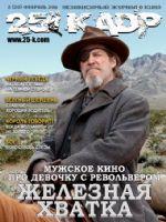 25 Kadr Magazine [Russia] (February 2011)