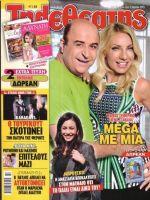 Tiletheatis Magazine [Greece] (30 May 2015)