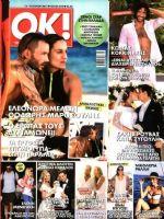 OK! Magazine [Greece] (12 July 2017)
