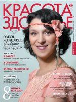 Beauty & Health Magazine [Russia] (January 2015)