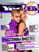 Yes! Zvezdy Magazine [Russia] (June 2007)