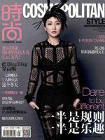 Cosmopolitan Magazine [China] (November 2014)