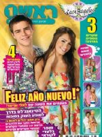 Rosh 1 Magazine [Israel] (1 September 2009)