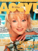 Vash Dosug Magazine [Russia] (29 September 2003)
