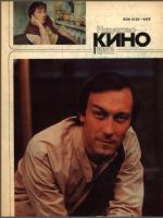 Iskusstvo Kino Magazine [Soviet Union] (1 January 1983)