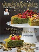 Glykes Alhimeies Magazine [Greece] (December 2017)