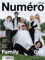 Numero Magazine [Russia] (August 2018)