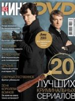 Total DVD Magazine [Russia] (June 2013)