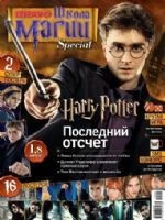 Bravo Magazine [Russia] (11 November 2010)