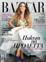 Harper's Bazaar Magazine [Bulgaria] (April 2015)