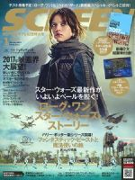 Screen Magazine [Japan] (January 2017)