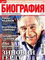 Darya_Biografia Magazine [Russia] (September 2016)